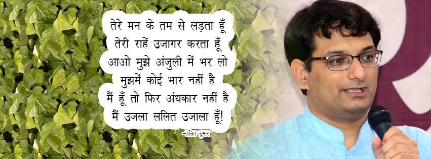 Lalit Kumar blogger